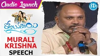 Director Murali Krishna Speech | Rojulu Marayi Audio Launch | Chethan | Tejaswi | Maruthi - IDREAMMOVIES