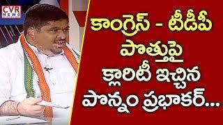 కాంగ్రెస్ - టీడీపీ పొత్తుపై క్లారిటీ : Ponnam prabhakar clarity on Congress TDP Alliance | CVR News - CVRNEWSOFFICIAL