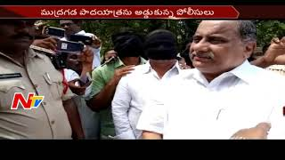 Chalo Amaravati: Police Stops Mudragada Padmanabham Padayatra || Kapu Reservations || NTV - NTVTELUGUHD