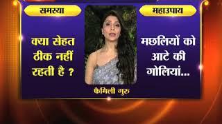 क्या सेहत ठीक नहीं रहती है, जानिए उपाय Family Guru में Jai Madaan के साथ - ITVNEWSINDIA