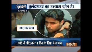 Bulandshahr violence: Army man  Jeetu Fauji sent to jail for 14 days - INDIATV