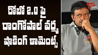 Ram Gopal Varma Shocking Comments On Robo 2.0 Movie | Latest Telugu Movies 2018 | TeluguOne - TELUGUONE