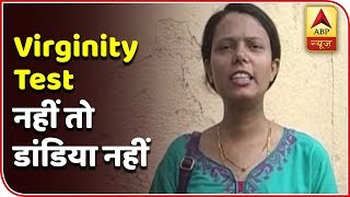 Pune: Woman stopped from performing Garba as she protested against virginity test - ABPNEWSTV