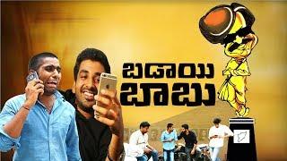 Badaayi Babu New Telugu Comedy Short Fillm | Laest Comedy Short FIlms - YOUTUBE
