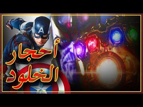 ما هي قوة احجار الخلود؟ | فيلم المنتقمون 2018 | Avengers: Infinity war | Infinity stones - اتفرج دوت كوم
