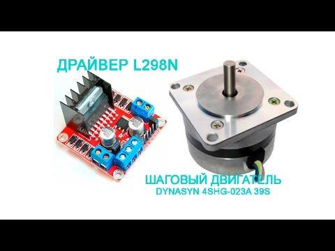 L298n драйвер шагового двигателя