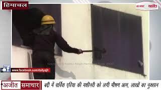 video : Baddi में Service Area की Machinery को लगी भीषण आग, लाखों का नुक्सान