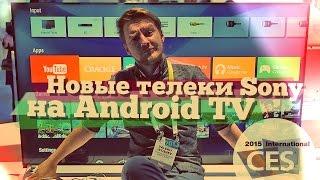 Обзор Sony Android TV - тоньше чем iPhone