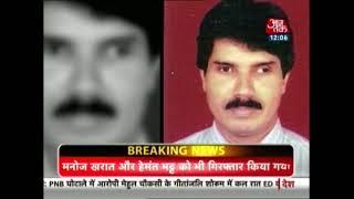 Nirav Modi को LoU जारी करवाने वाले PNB के पूर्व अधिकारी गोकुलनाथ गिरफ्तार  | Breaking News - AAJTAKTV