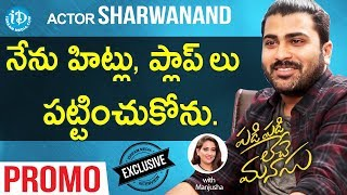 Actor Sharwanand Exclusive Interview - Promo || Padi Padi Leche Manasu || Talking Movies With iDream - IDREAMMOVIES