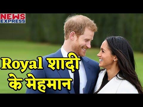 Prince Harry –Meghan Markle की शाही शादी में आएंगे ये मेहमान