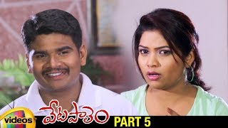 Vetapalem Latest Telugu Full Movie HD | Durga Prashanth | Shilpa | Lavanya | Part 5 | Mango Videos - MANGOVIDEOS