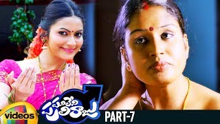 Panileni Puliraju Latest Telugu Full Movie HD | Dhanraj | Swetha Varma | Part 7 | Mango Videos - MANGOVIDEOS