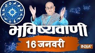Today's Horoscope | Bhavishyavani | Wednesday, January 16, 2019 - INDIATV