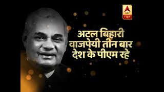 Atal Bihari Vajpayee: Unknown FACTS about the legend - ABPNEWSTV