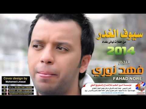 فهد نوري 2014 سيوف الغدر من حفلات ليالي بغداد