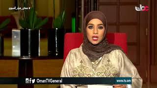 عمان في أسبوع | الجمعة 24 مارس 2017م