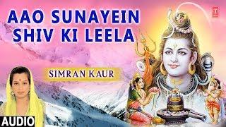 Aao Sunayein Shiv Ki Leela I SIMRAN KAUR I Shiv Bhajan I Full Audio Song I T-Series Bhakti Sagar - TSERIESBHAKTI