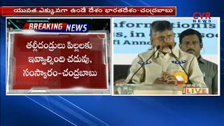 CM Chandrababu Naidu speech about Technology at Jnana Bheri Public meeting | CVR News - CVRNEWSOFFICIAL