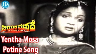 Yentha Mosa Potine Song - Jayam Manade Movie Songs - Ghantasala  Songs, NTR, Anjali Devi - IDREAMMOVIES