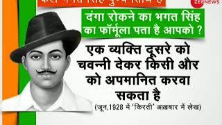 Deshhit: Shaheed Diwas 2018: Remembering Bhagat Singh on his death anniversary - ZEENEWS