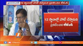 TJS To Contest in 12 Constituencies in Telangana | Announced By TJS Leaders | iNews - INEWS