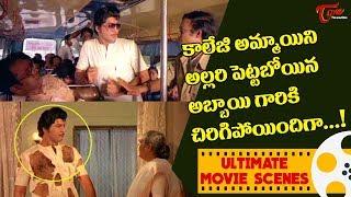 కాలేజీ అమ్మాయిని అల్లరి పెట్టబోయి.. అబ్బాయికి చిరిగిపోయిందిగా..! | Telugu Ultimate Scene | TeluguOne - TELUGUONE