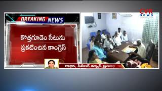 CPI Leaders Meeting Today over Congress Party Announced Kothagudem Seat | CVR News - CVRNEWSOFFICIAL