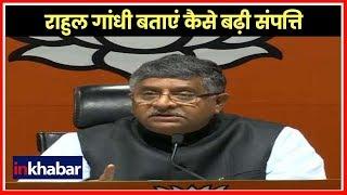 राहुल गांधी बताएं कैसे बढ़ी संपत्ति; Ravi Shankar Prasad Slams Rahul Gandhi Over Income Module - ITVNEWSINDIA