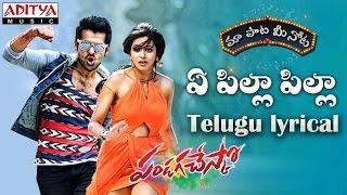 "Ye Pilla Pilla Full Song With Telugu Lyrics || ""మా పాట మీ నోట"" || Ram, Rakul Preet Singh - ADITYAMUSIC"