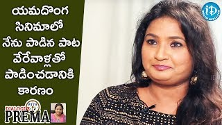 My Song In Yamadonga Was Recorded In Other Singer's Voice - Vijayalakshmi | Dialogue With Prema - IDREAMMOVIES