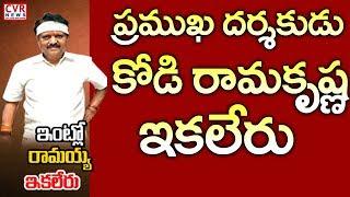 ప్రముఖ దర్శకుడు కోడి రామకృష్ణ మృతి | Director Kodi Ramakrishna is No More | CVR NEWS - CVRNEWSOFFICIAL