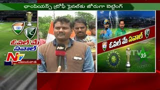 Vijayawada People about ICC Champions Trophy Final Match || NTV - NTVTELUGUHD