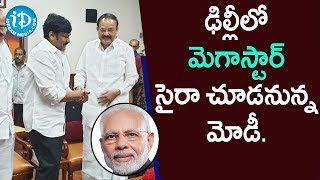 Mega Star Chiranjeevi Visits Delhi To Meet PM Narender Modi & Venkaiah Naidu|| iDream Movies - IDREAMMOVIES