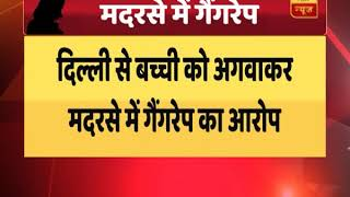 Ghaziabad gangrape: Here is all you want to know - ABPNEWSTV