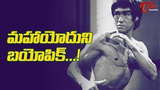 Hollywood Blast With Martial Man Biopic - TELUGUONE
