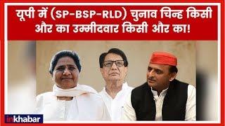 Lok Sabha Elections 2019 | यूपी की सियासत पर बड़ी खबर; जानिए SP-BSP गठबंधन का फार्मूला - ITVNEWSINDIA