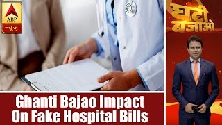 Ghanti Bajao Impact: Union Health Ministry seeks report on private hospitals from state go - ABPNEWSTV