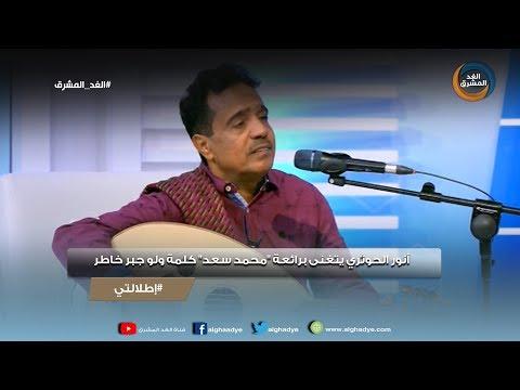 إطلالتي | أنور الحوثري يتغنى برائعة محمد سعد كلمة ولو جبر خاطر