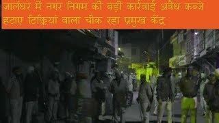 video:जालंधर में नगर निगम की बड़ी कार्रवाई अवैध कब्जे हटाए टिक्कियां वाला चौक रहा प्रमुख केंद्र