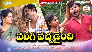 పలిగి పచ్చడైంది - Telugu Short Film | Paligi Pachadaindi Telugu Short Film|Village Comedy Short Film - YOUTUBE