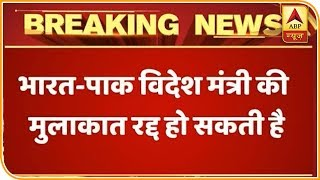 Meeting Of India, Pakistan Foreign Ministers Might Get Cancelled | ABP News - ABPNEWSTV
