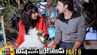 Wish You Happy Breakup Latest Telugu Movie HD | Udai Kiran | Swetha Varma | Part 9 | Mango Videos - MANGOVIDEOS
