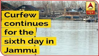 Curfew Continues For The Sixth Day In Jammu | ABP News - ABPNEWSTV