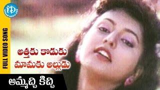 Attaku Koduku Mamaku Alludu Movie Songs || Amachi Kichi Song || Vinod Kumar, Roja || Chakravarthy - IDREAMMOVIES