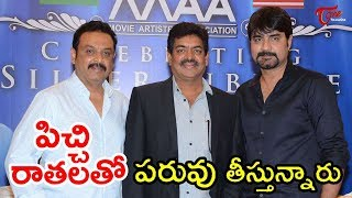 MAA Silver Jubilee Press Meet || Movie Artists Association - TeluguOne - TELUGUONE