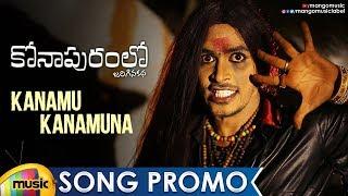 Konapuram Lo Jarigina Katha Movie Songs | Kanamu Kanamuna Song Promo | KB Krizhna | Mango Music - MANGOMUSIC