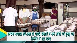 video : मुंबई के रेस्टोरेंट द्वारा जरूरतमंद लोगों को वितरित किया जा रहा 500 पैकेट भोजन