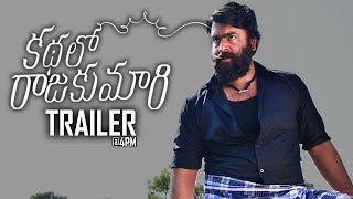 Kathalo Rajakumari Trailer | Today @ 4pm | Naara Rohith | Ilayaraja | TFPC - TFPC