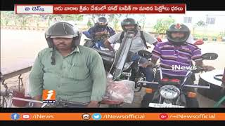 Petrol and Diesel Prices Down in Elections Season   Prices May Go Up After Elections   iNews - INEWS